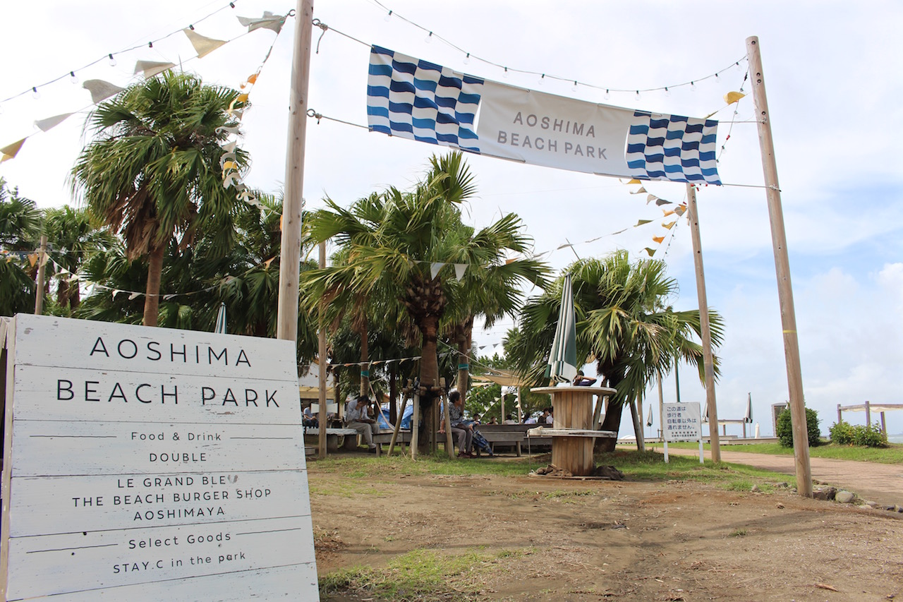 Ein kleiner, aber feiner Beach Park in Aoshima.